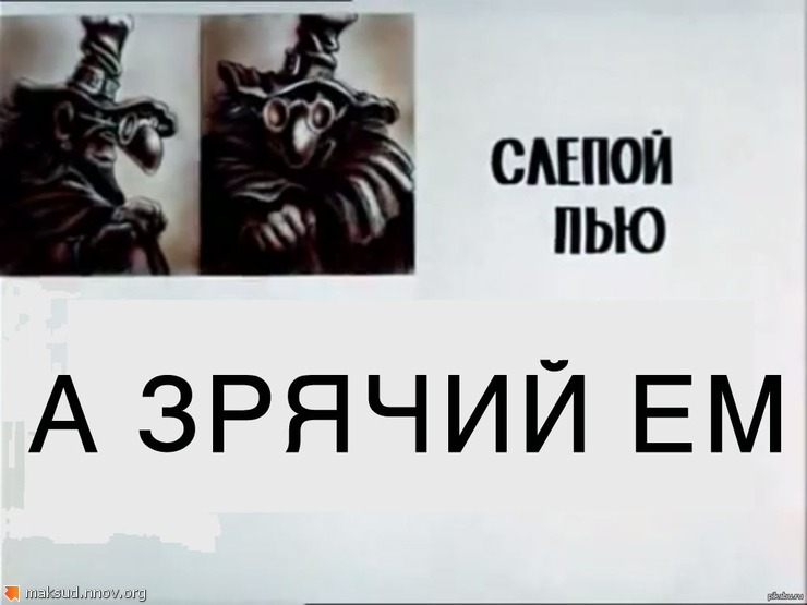 Слепой Пью.jpg