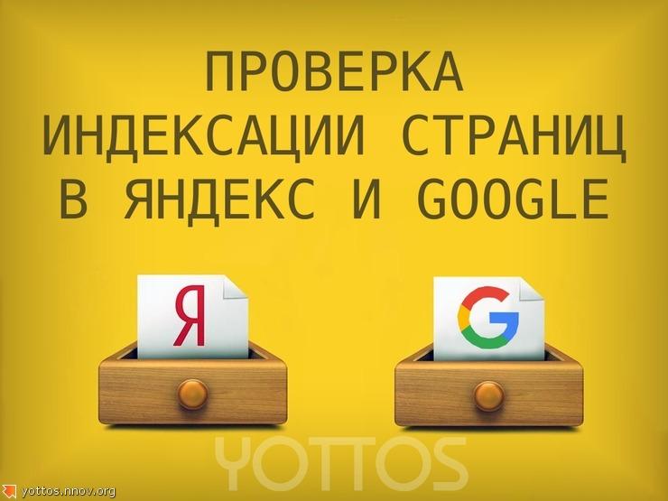 Как бесплатно проверить индексацию страниц в Google и Яндекс