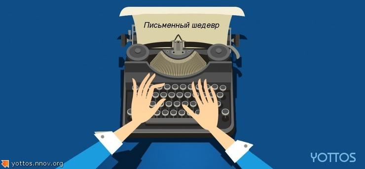Реально продающий текст или как создать письменный шедевр