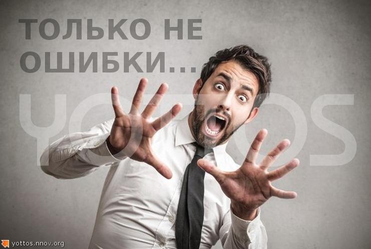 Топ-11 ошибок интернет-магазина