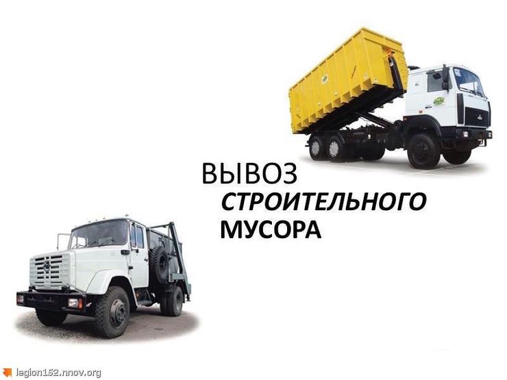 вывоз мусора16.jpg