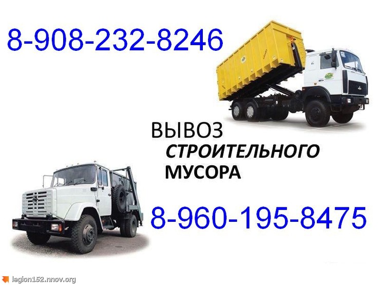 вывоз мусора16 тел.JPG