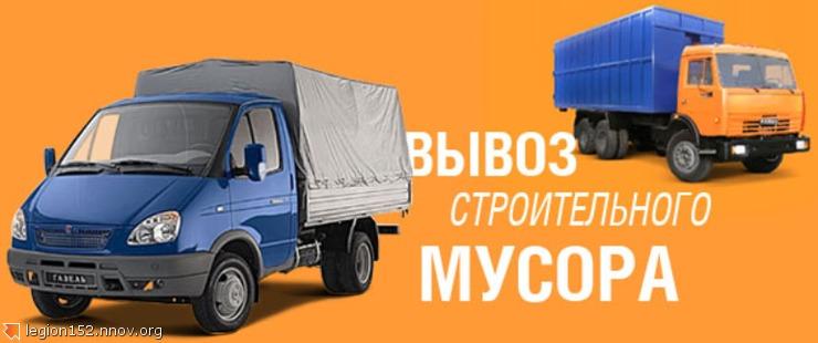 вывоз мусора21.jpg