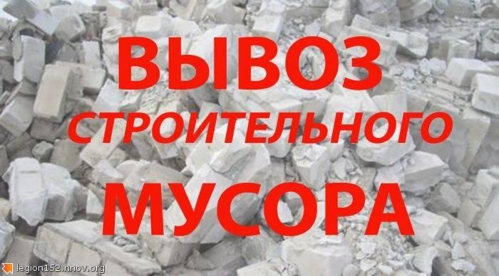 вывоз мусора27.jpg