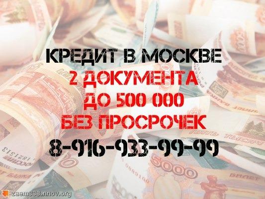 http://credit888.ru