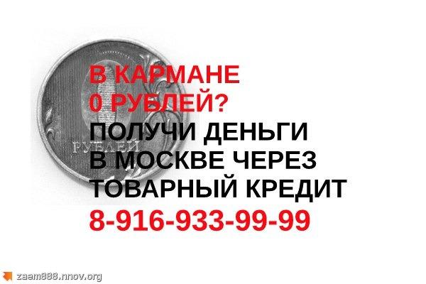 http://www.credit888.ru