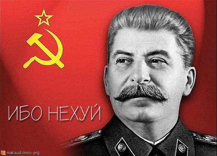Товарищ Сталин.jpg