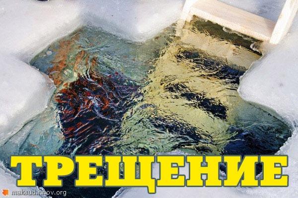 Крещение.jpg