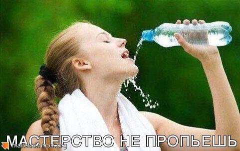 Попила.jpg