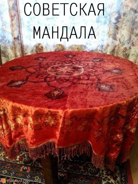 Советский стол.jpg