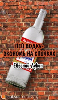 Пей водку.jpg