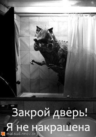 Закрой дверь!.jpg