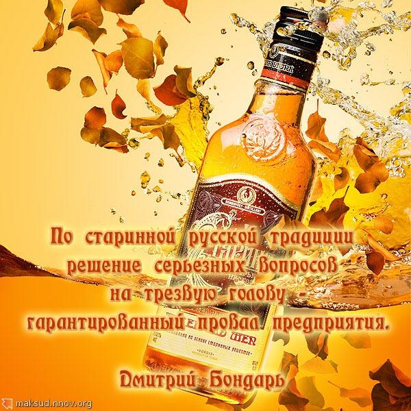 Русская традиция.jpg