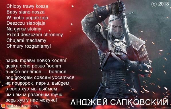 Ведьмак 2013.jpg