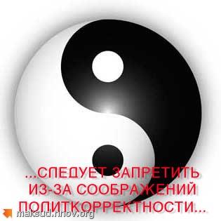ИНЬ-ЯН.jpg