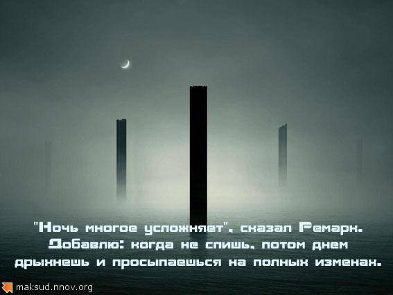 Ремарки ночи.jpg