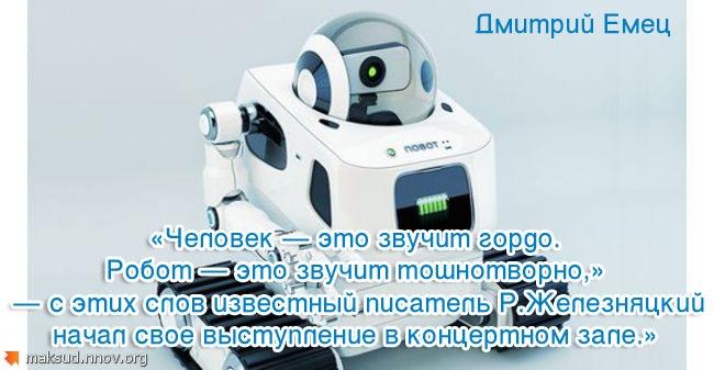 Роботы.jpg