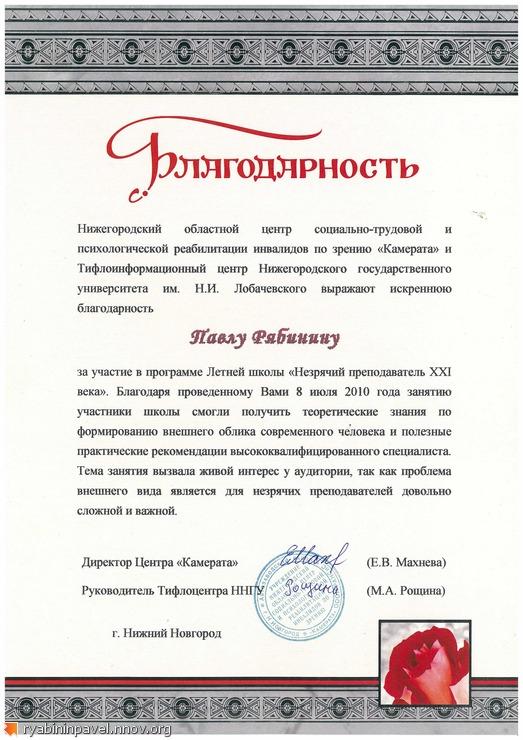 Диплом за участие в программе Летней школы