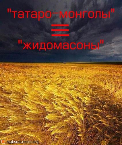 Татаро-монголы.jpg