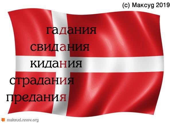 Дания.jpg