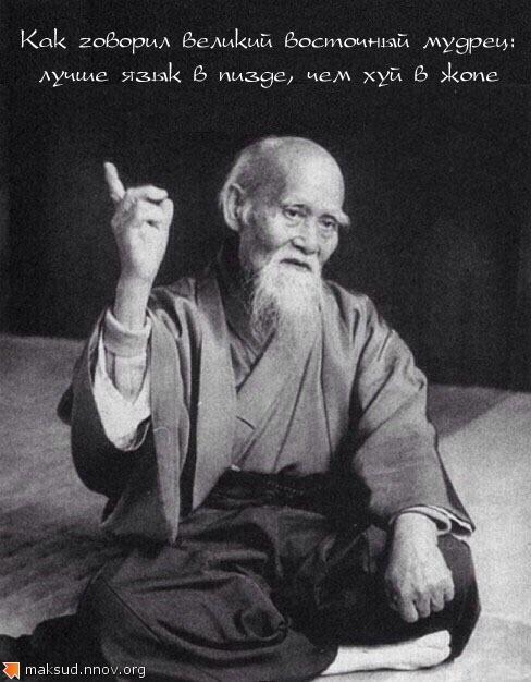 Мудрец.jpg
