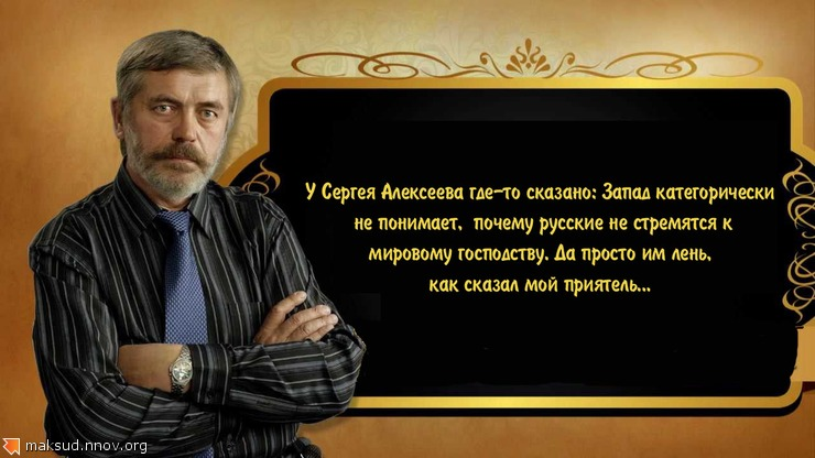 Сергей Алексеев.jpg