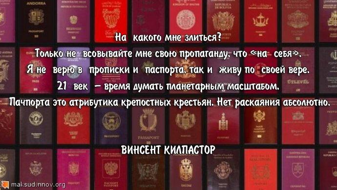 Паспорта врассыпную.jpg