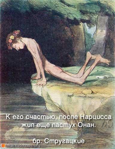 Нарцисс.jpg