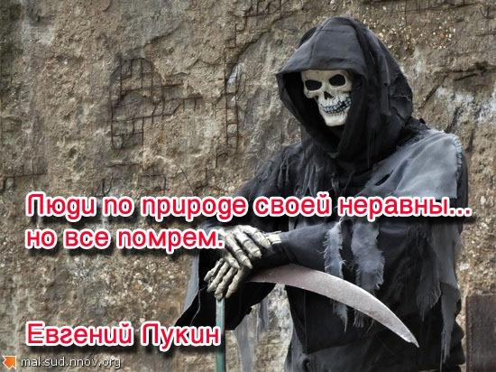 Помрём.jpg