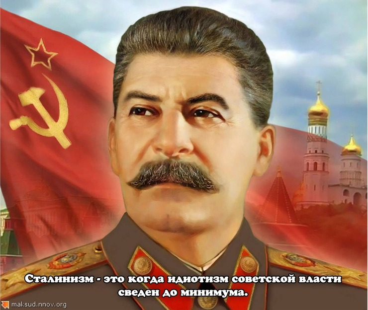 Сталинизм.jpg