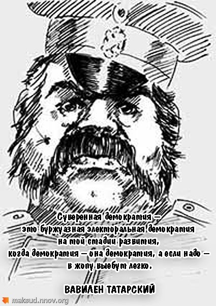 Татарский.jpg