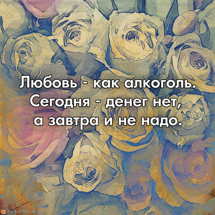 Любовь как....jpg