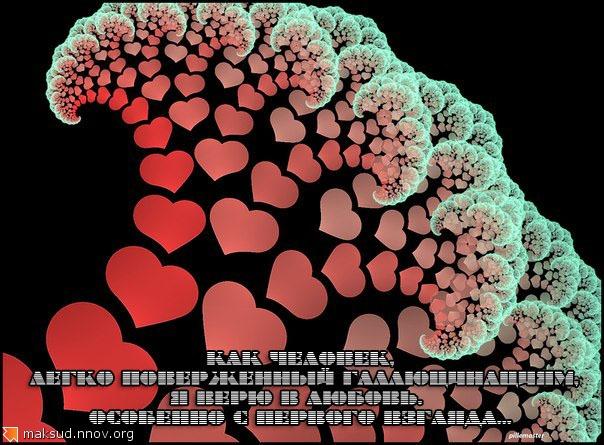 Любовь 2.jpg