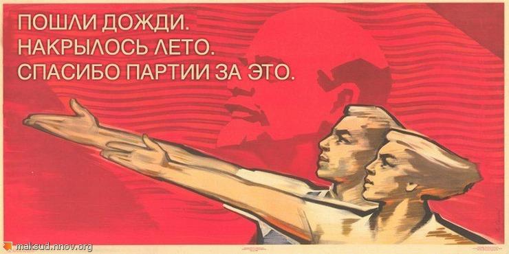 Слава КПСС.jpg