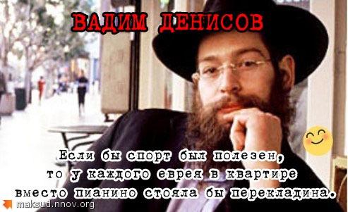 Евреи и спорт.jpg
