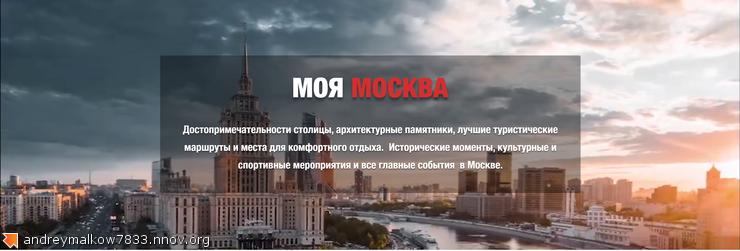 Моя Москва — лучший информационный портал о городе