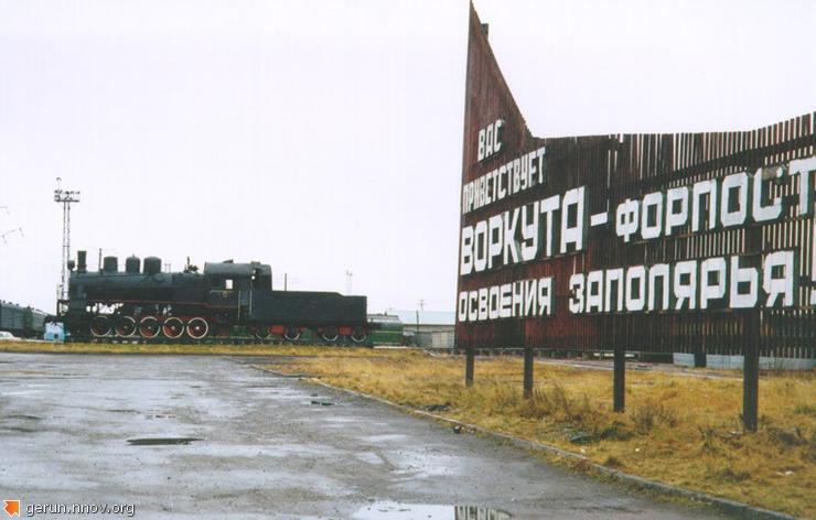 ВОРКУТА