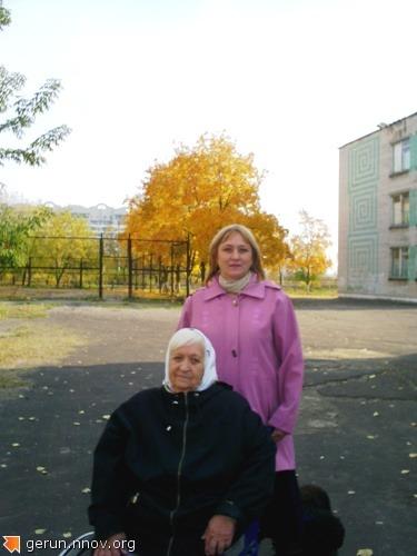 Жена поэта Герун Ольга с мамой