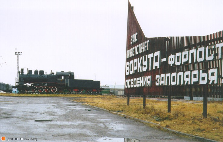 Воркута  - столица  мира