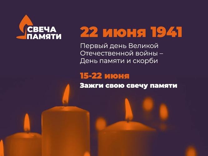 Сотрудники Кинокомпании «Союз Маринс Групп» поддержали общенациональную акцию «Свеча памяти»