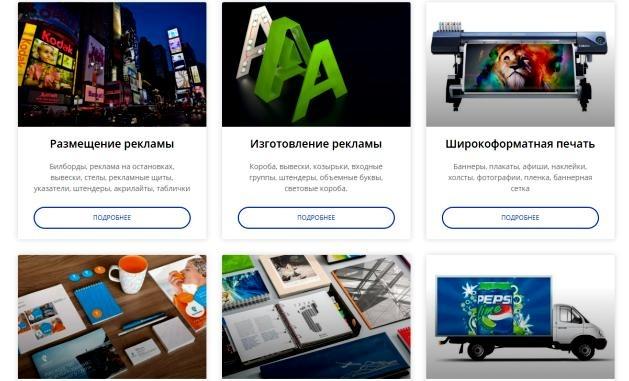 Рекламное Агенство rusichmedia.ru Русич Медиа