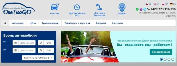 Авто Прага avtoprokatvprage.ru аренда