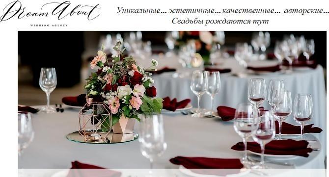 Свадьба от А до Я dream-about.ru