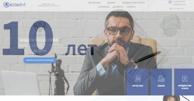 независимая оценка volan-m.ru
