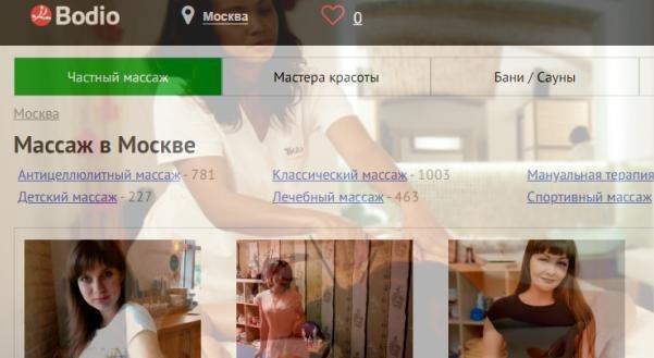 массажисты москвы www.bodio.ru