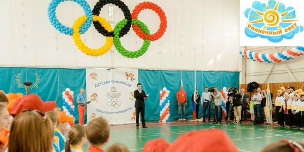 конкурсы и олимпиады для детей solncesvet.ru