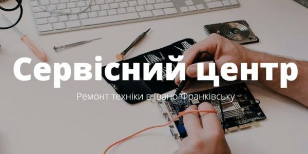 Ремонт Телевізорів,  холодильників Івано-Франківськ masters.if.ua