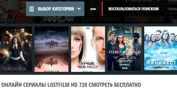 Lostfilm Cмотреть seriapad.club