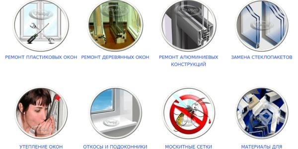 Ремонт окон remko-nsk.ru