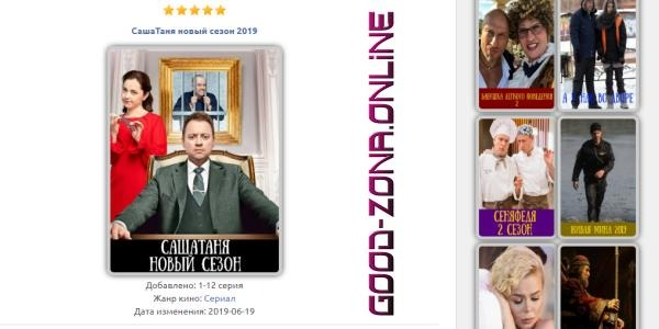 Марвел Онлайн good-zona.online